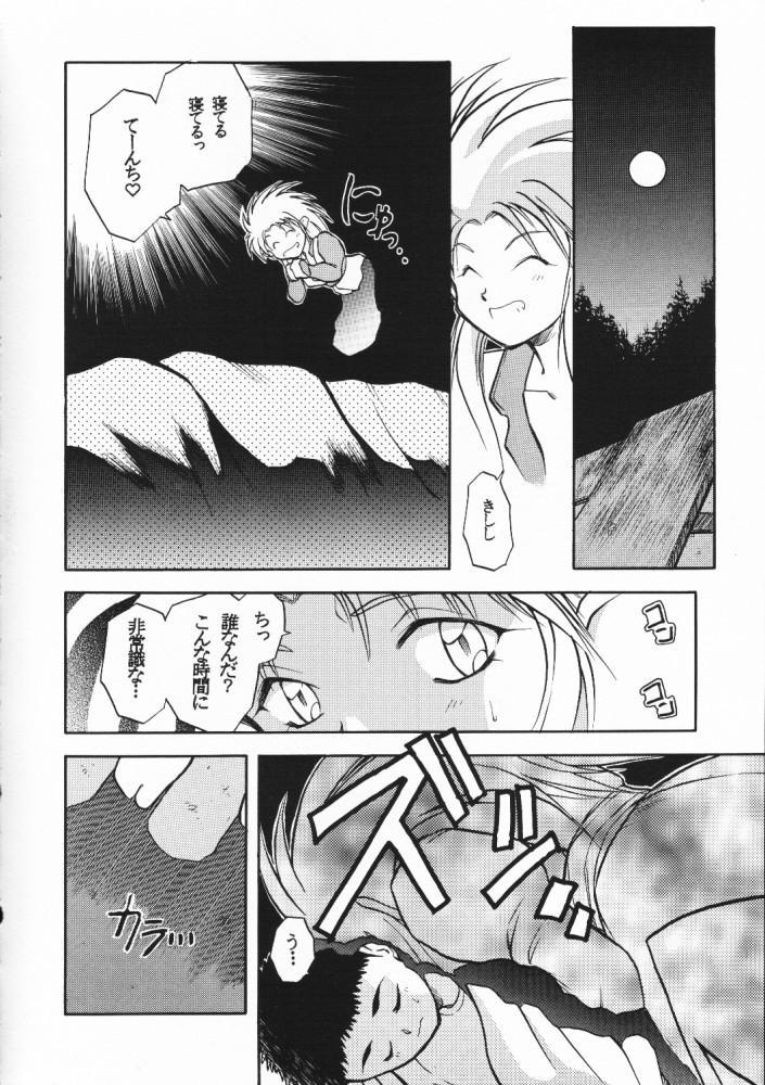 Chou Sairoku PINKISH COLLECTION 40