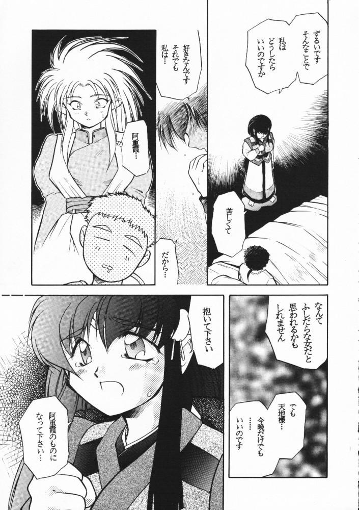 Chou Sairoku PINKISH COLLECTION 43