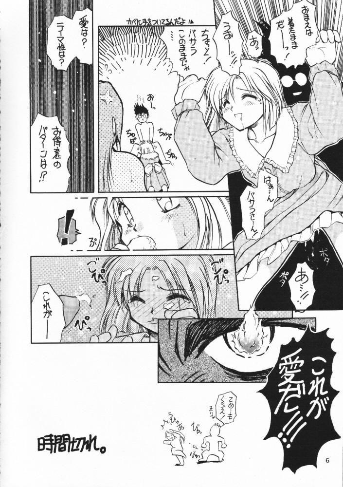 Chou Sairoku PINKISH COLLECTION 4