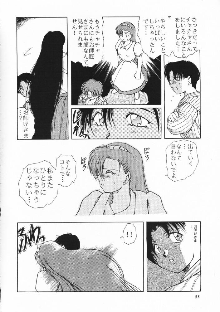 Chou Sairoku PINKISH COLLECTION 63