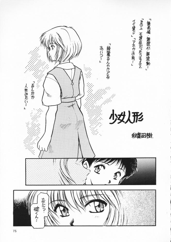 Chou Sairoku PINKISH COLLECTION 70