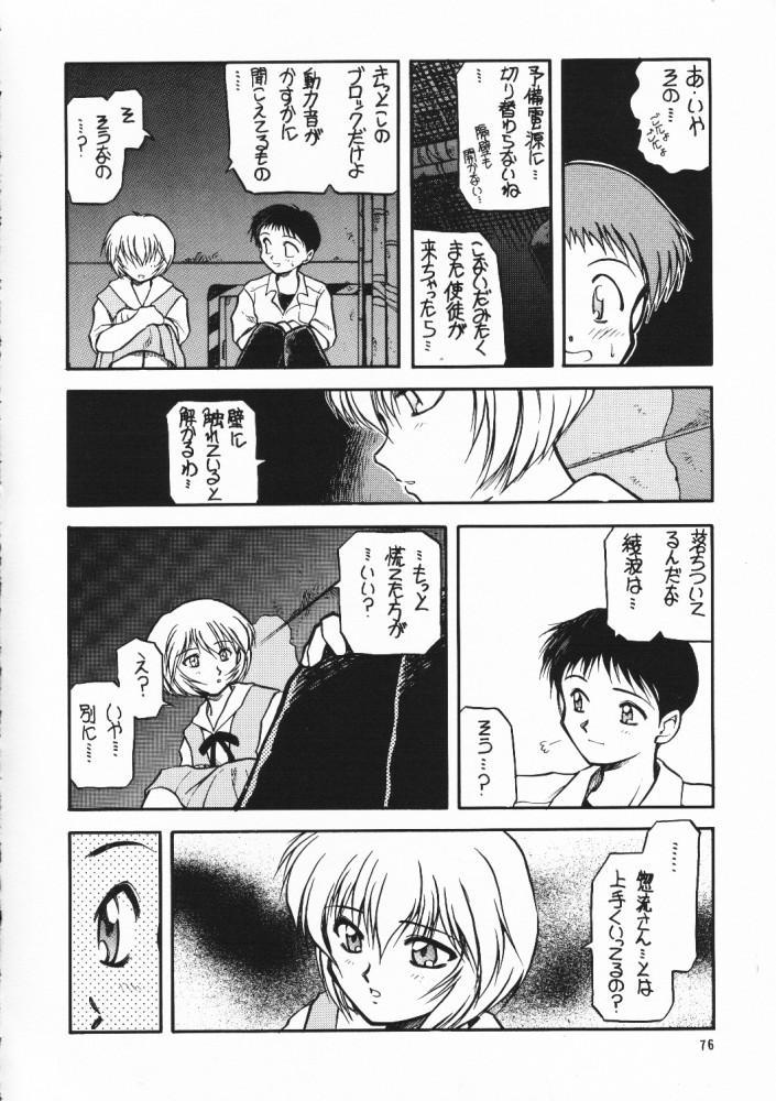 Chou Sairoku PINKISH COLLECTION 71