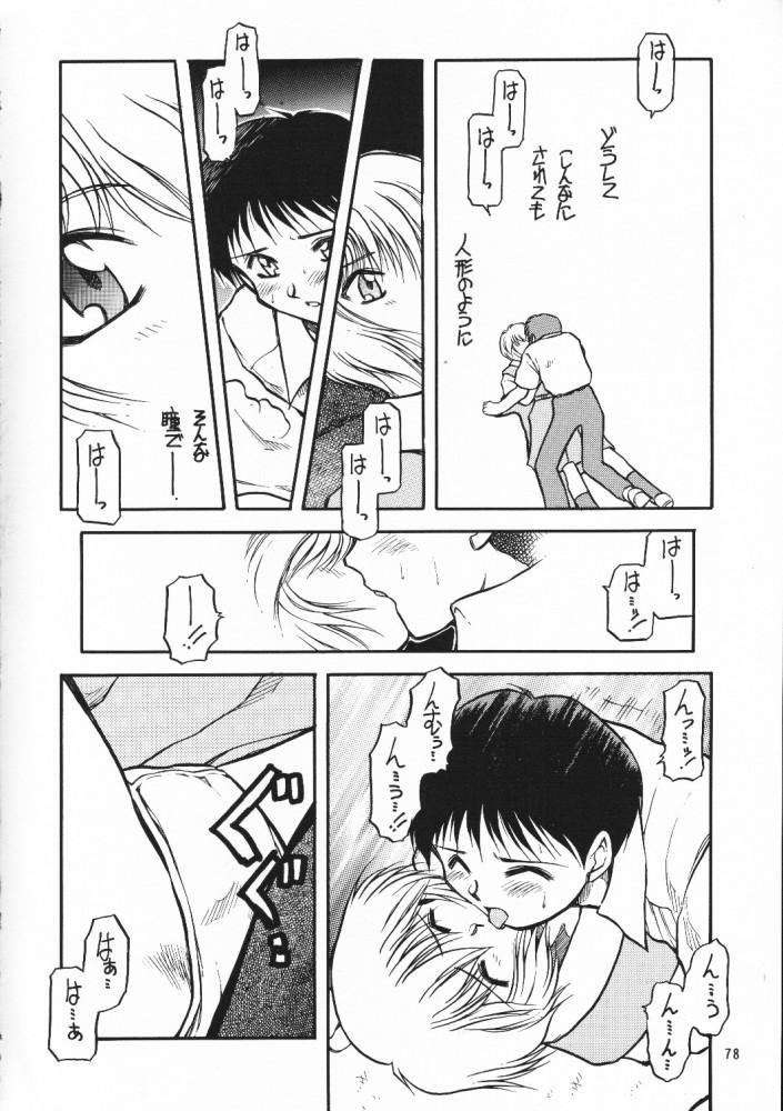 Chou Sairoku PINKISH COLLECTION 73