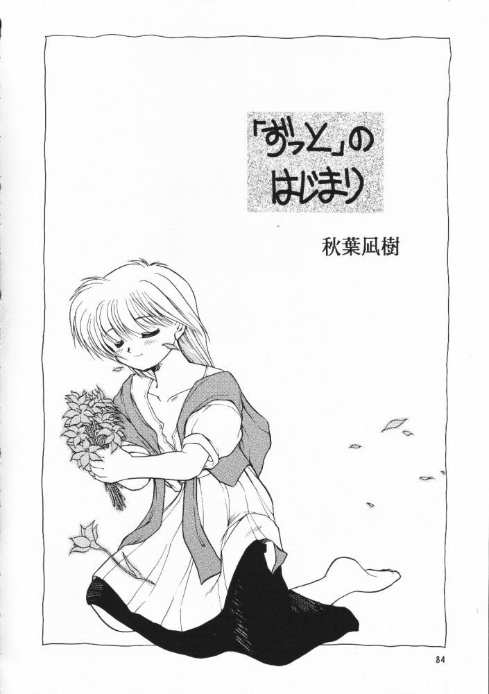 Chou Sairoku PINKISH COLLECTION 79