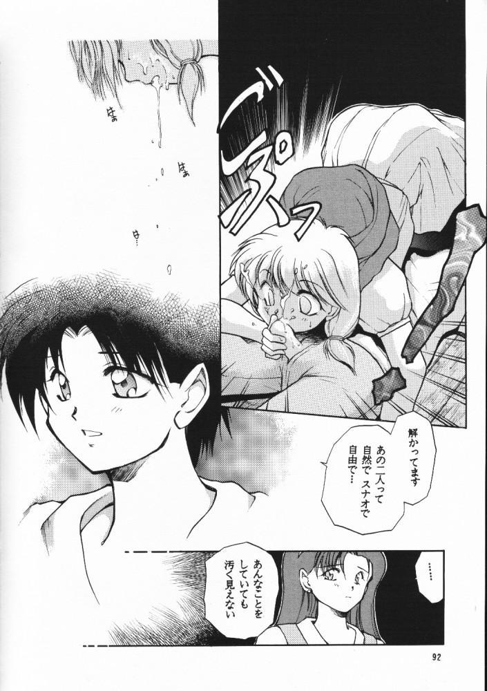 Chou Sairoku PINKISH COLLECTION 87