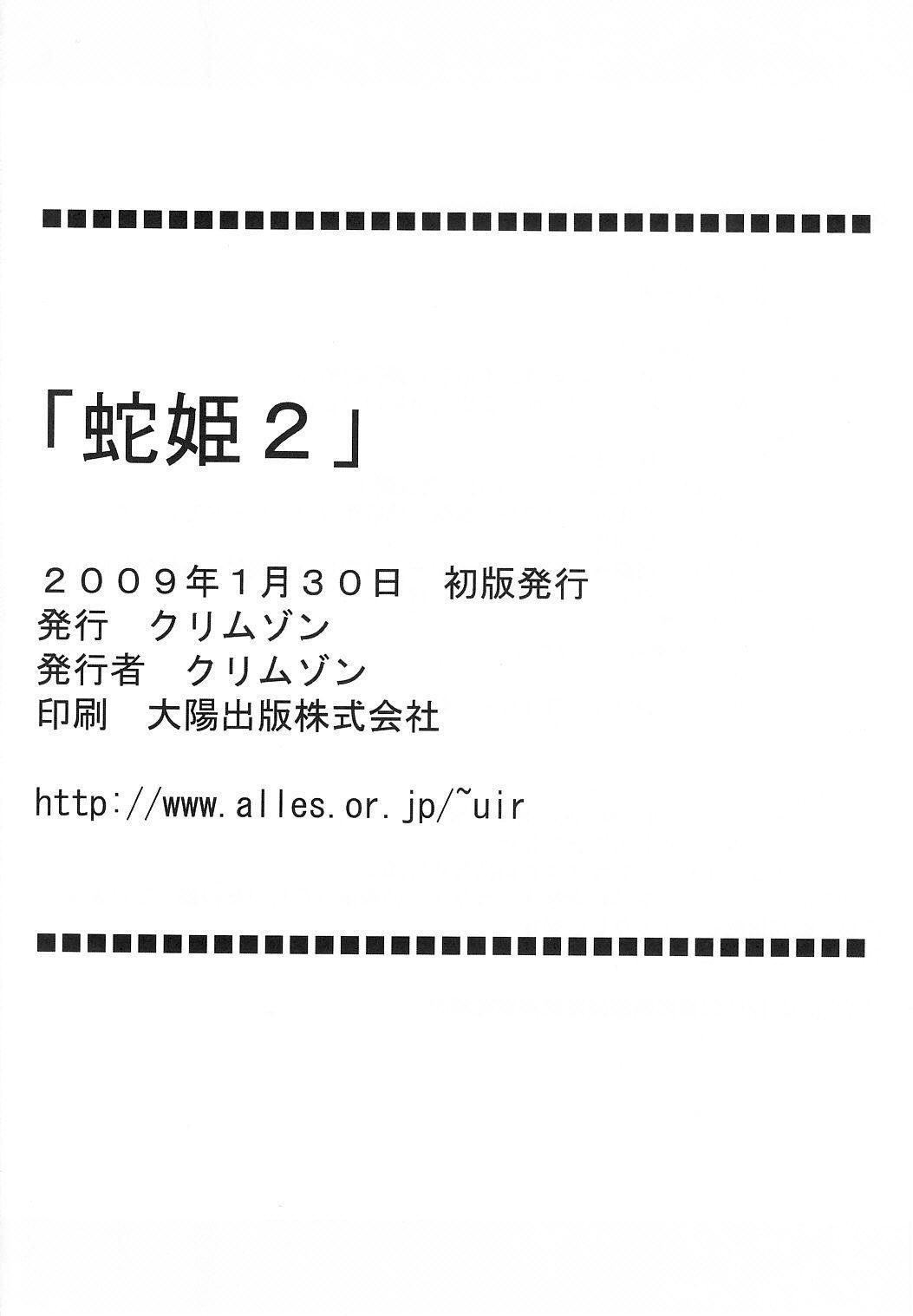 Hebi-Hime 2   Snake Princess 2 54