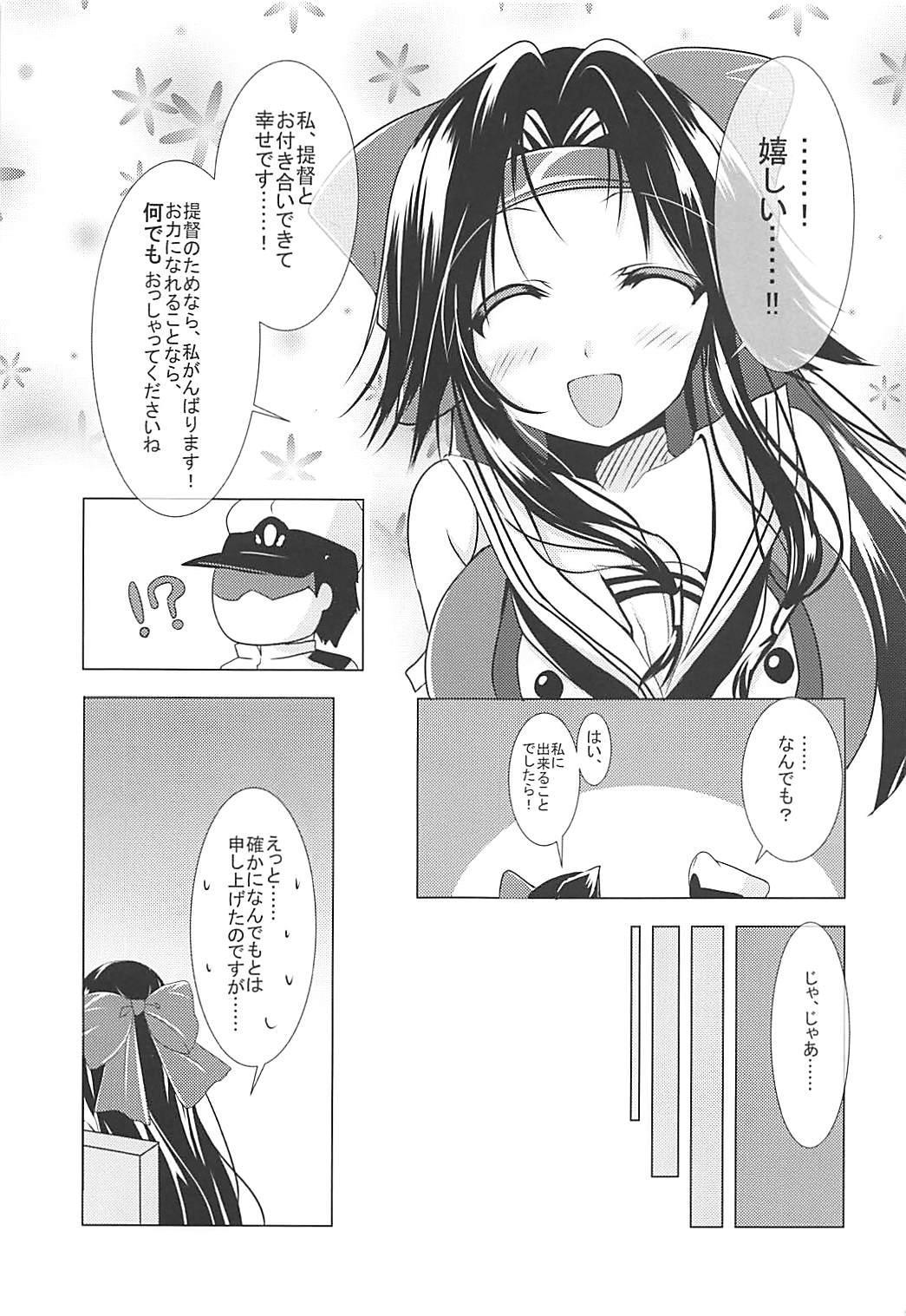 Jintsuu to Arekore Shitai!! 11