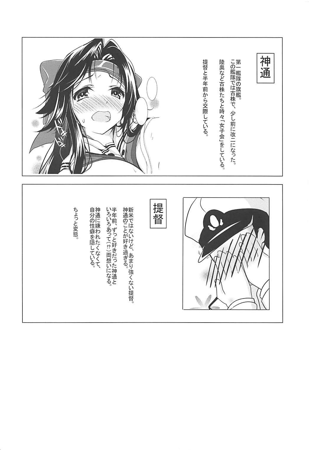 Jintsuu to Arekore Shitai!! 2