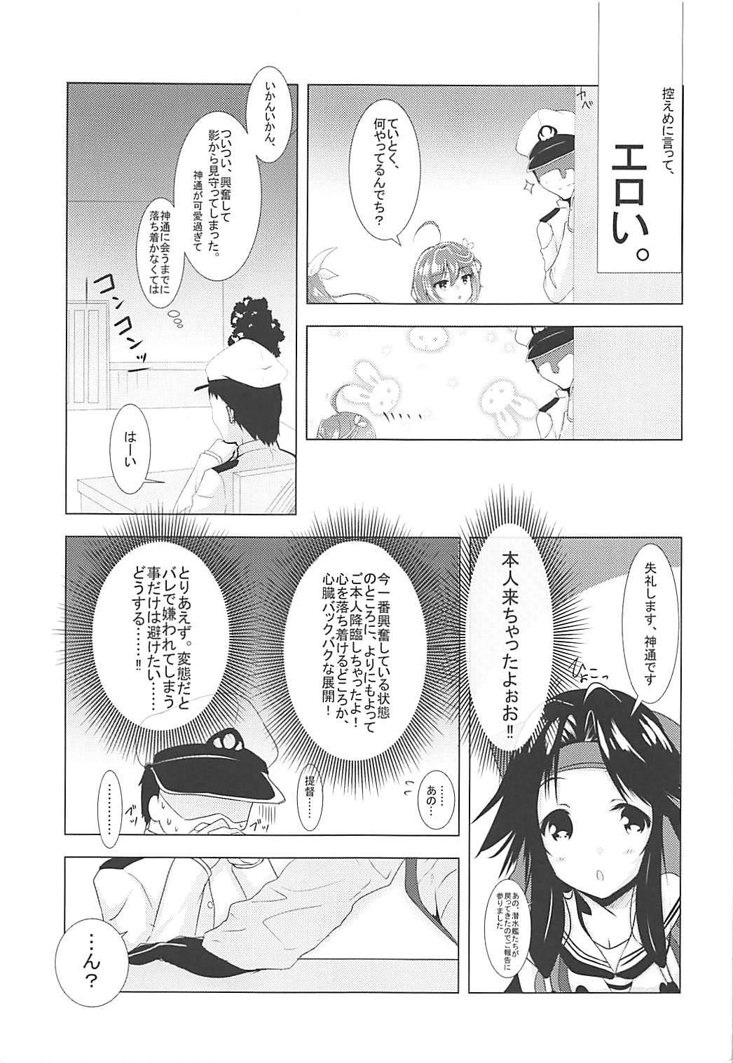 Jintsuu to Arekore Shitai!! 7