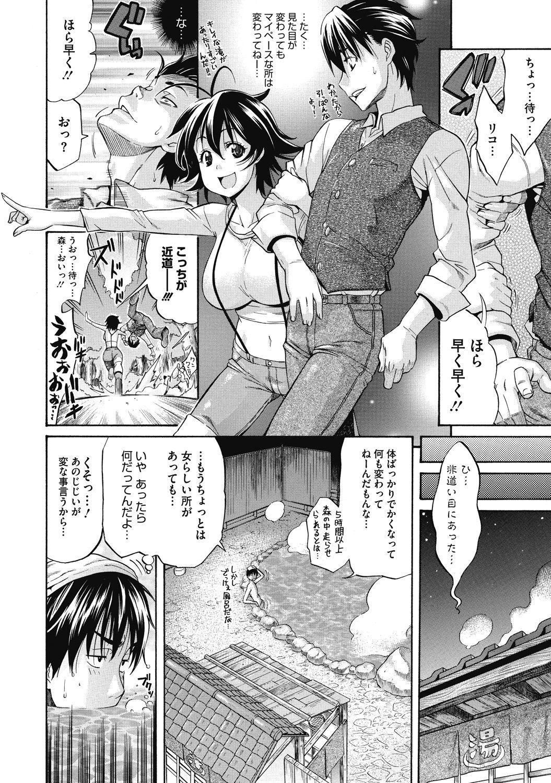 Junjou Karen na Kimi to Ikenai Asobi 119