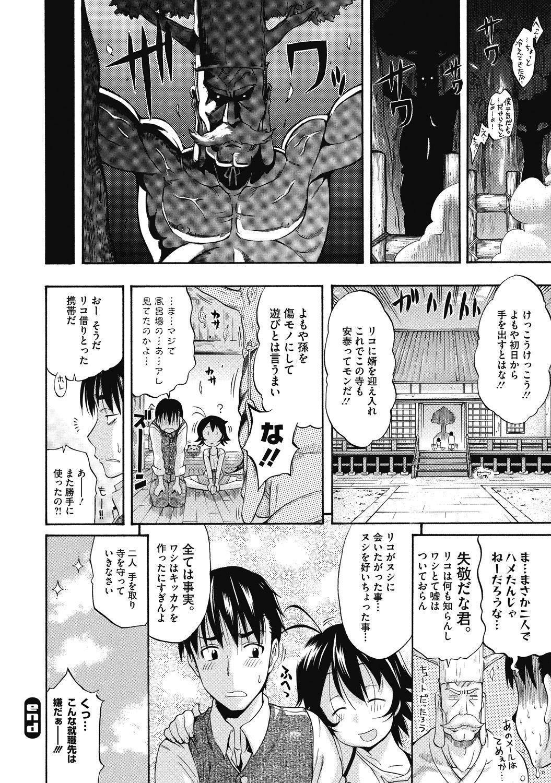 Junjou Karen na Kimi to Ikenai Asobi 135