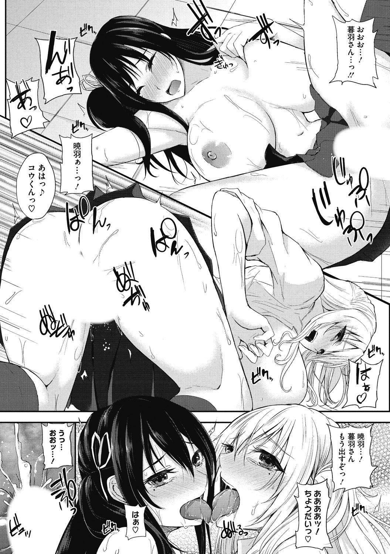 Junjou Karen na Kimi to Ikenai Asobi 157