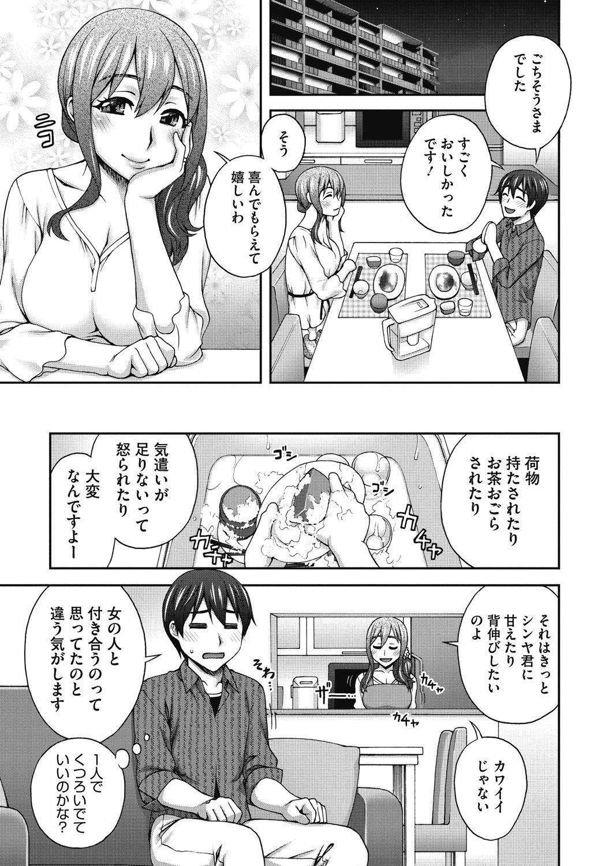 Junjou Karen na Kimi to Ikenai Asobi 162