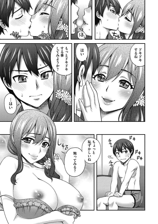 Junjou Karen na Kimi to Ikenai Asobi 166