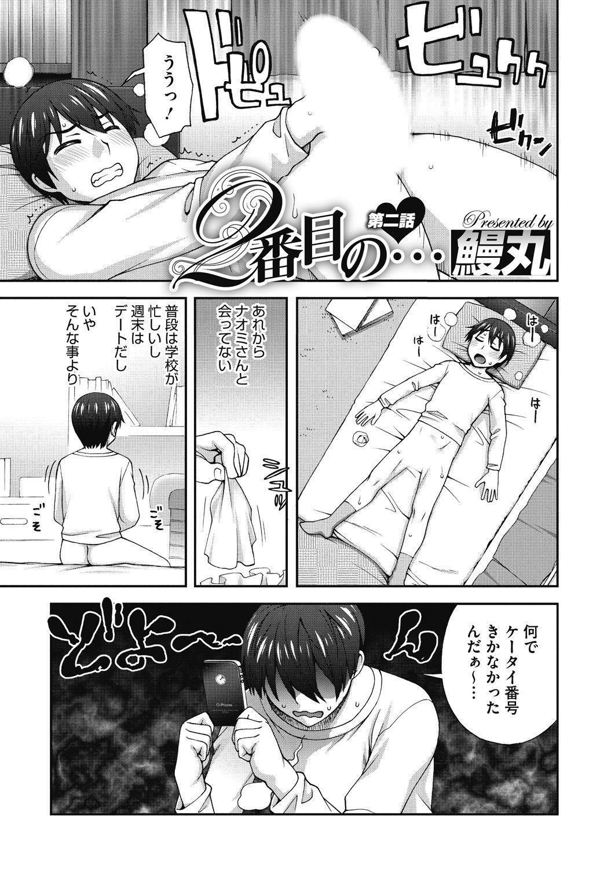 Junjou Karen na Kimi to Ikenai Asobi 181