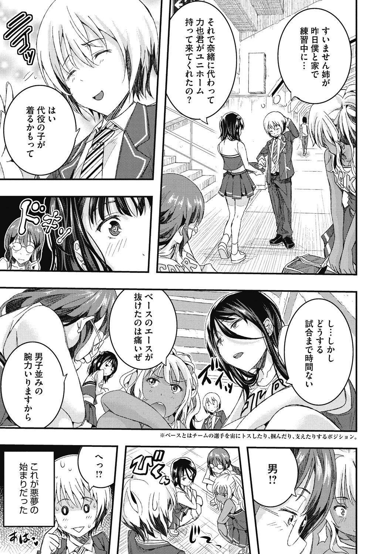 Junjou Karen na Kimi to Ikenai Asobi 206