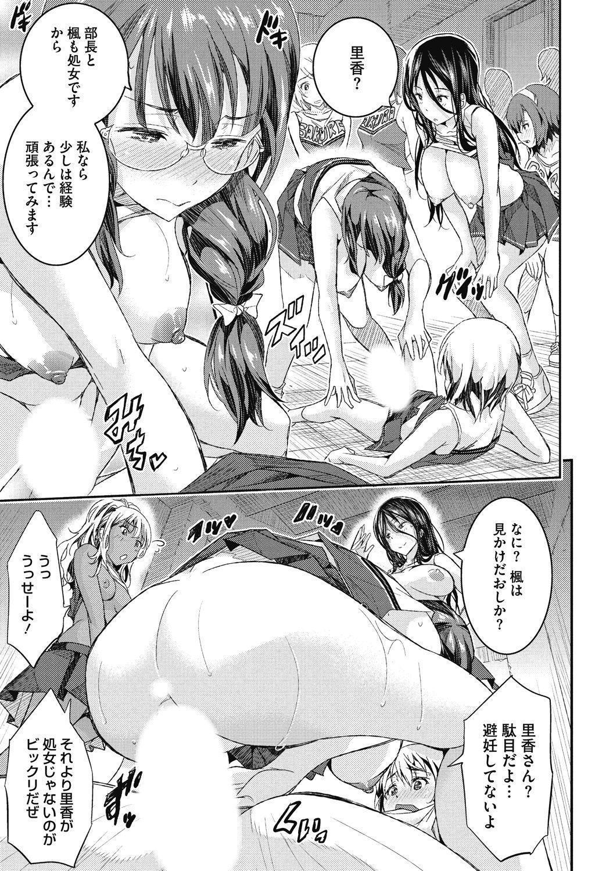 Junjou Karen na Kimi to Ikenai Asobi 212