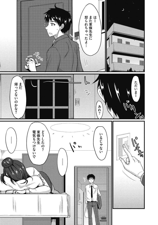 Junjou Karen na Kimi to Ikenai Asobi 230