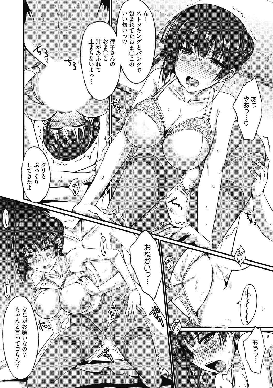 Junjou Karen na Kimi to Ikenai Asobi 237