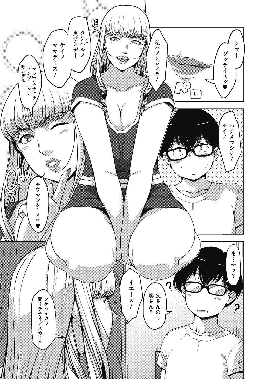 Junjou Karen na Kimi to Ikenai Asobi 252