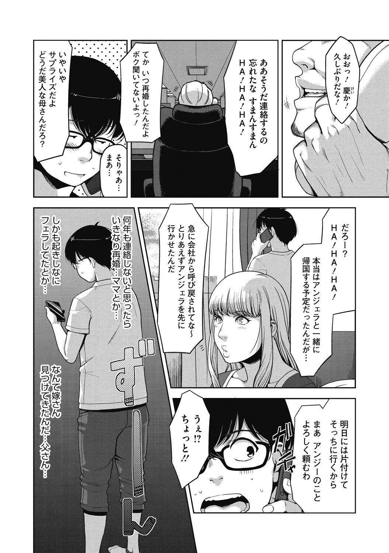 Junjou Karen na Kimi to Ikenai Asobi 253