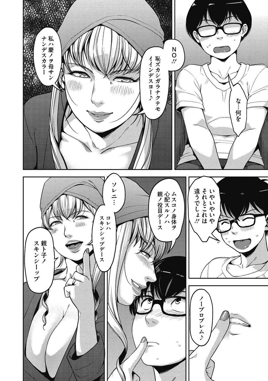 Junjou Karen na Kimi to Ikenai Asobi 259