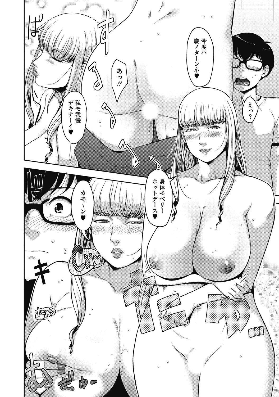 Junjou Karen na Kimi to Ikenai Asobi 263