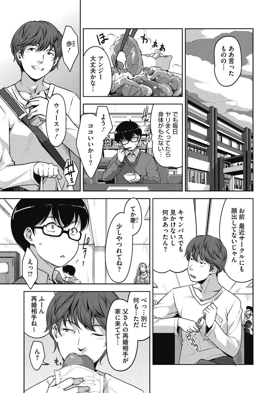 Junjou Karen na Kimi to Ikenai Asobi 276