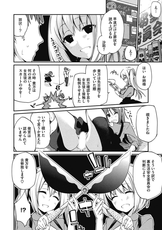Junjou Karen na Kimi to Ikenai Asobi 27