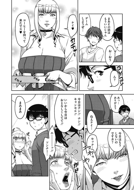 Junjou Karen na Kimi to Ikenai Asobi 281