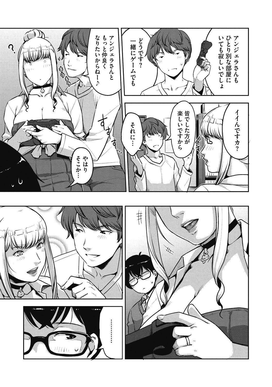 Junjou Karen na Kimi to Ikenai Asobi 282
