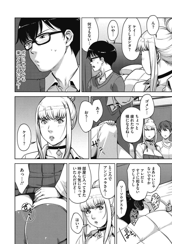 Junjou Karen na Kimi to Ikenai Asobi 283