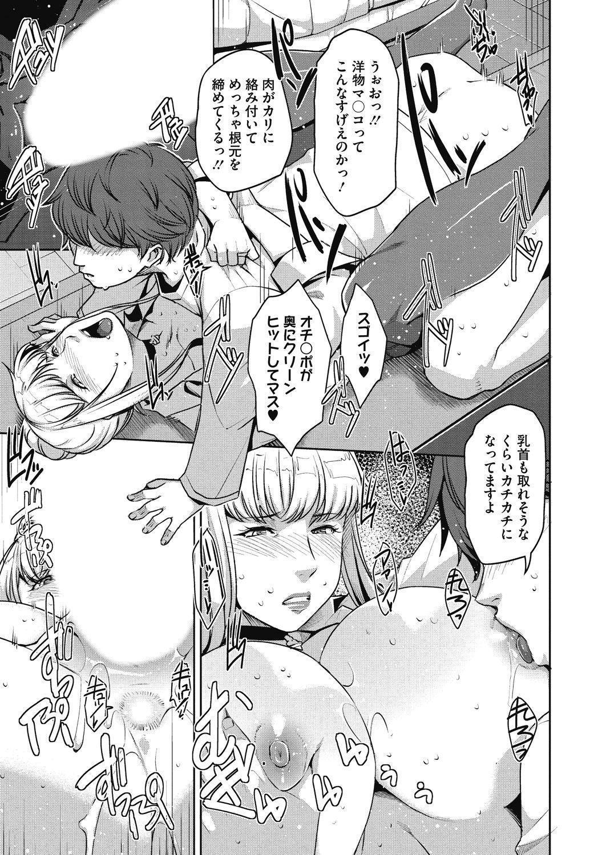 Junjou Karen na Kimi to Ikenai Asobi 288