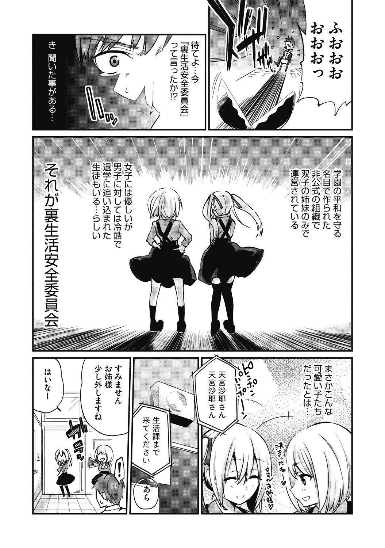 Junjou Karen na Kimi to Ikenai Asobi 28