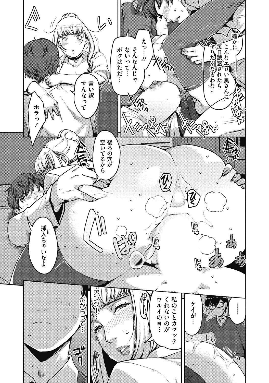 Junjou Karen na Kimi to Ikenai Asobi 290