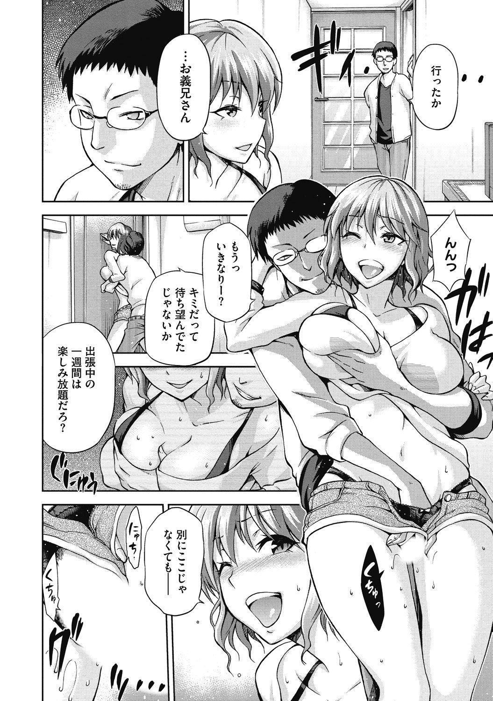 Junjou Karen na Kimi to Ikenai Asobi 297