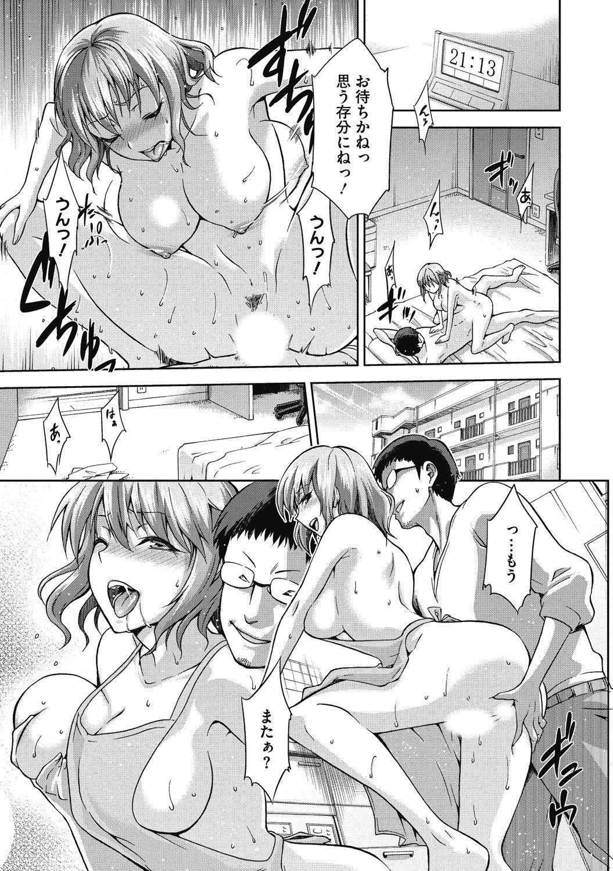 Junjou Karen na Kimi to Ikenai Asobi 306