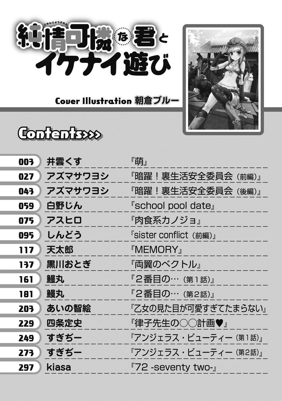 Junjou Karen na Kimi to Ikenai Asobi 316