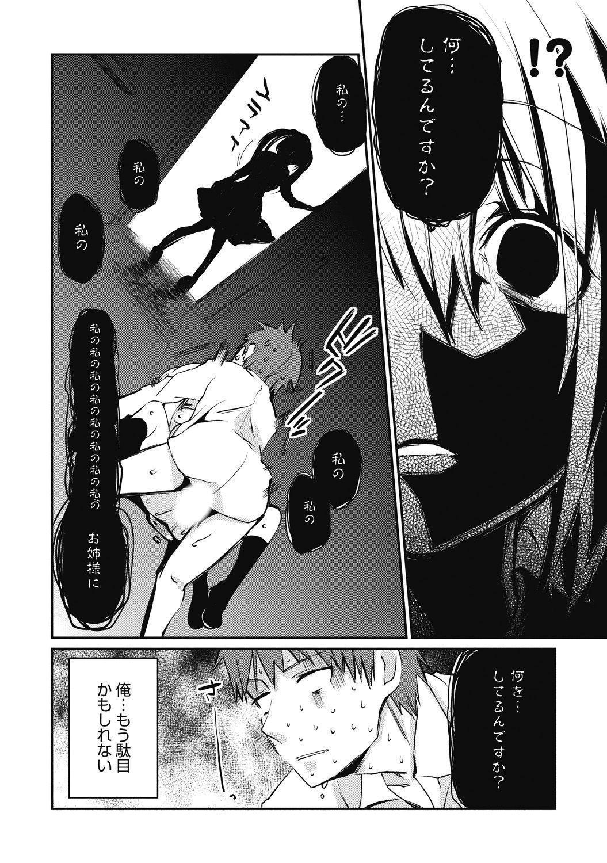 Junjou Karen na Kimi to Ikenai Asobi 41
