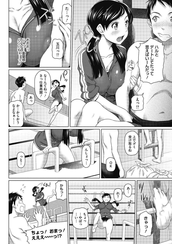 Junjou Karen na Kimi to Ikenai Asobi 61