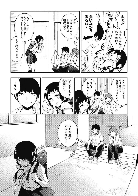 Junjou Karen na Kimi to Ikenai Asobi 6