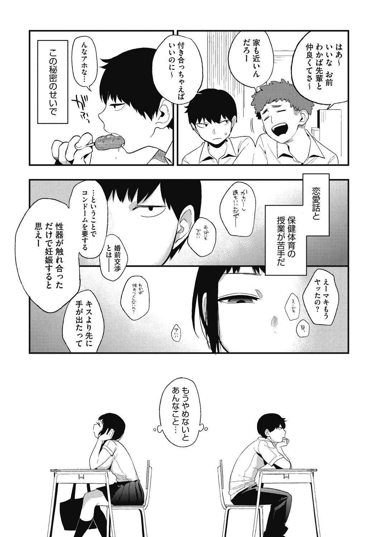 Junjou Karen na Kimi to Ikenai Asobi 7