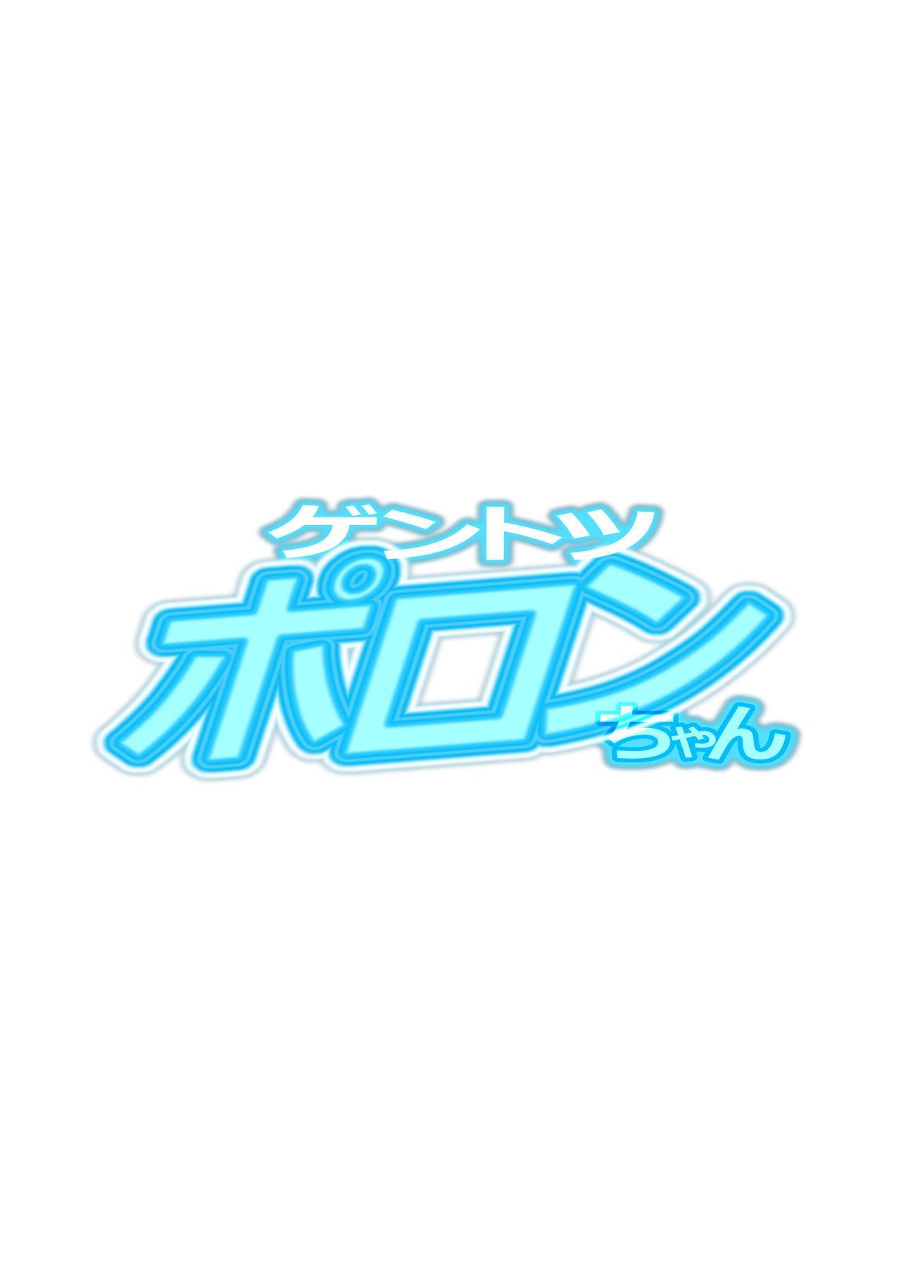 Gentotsu Poron-chan 15