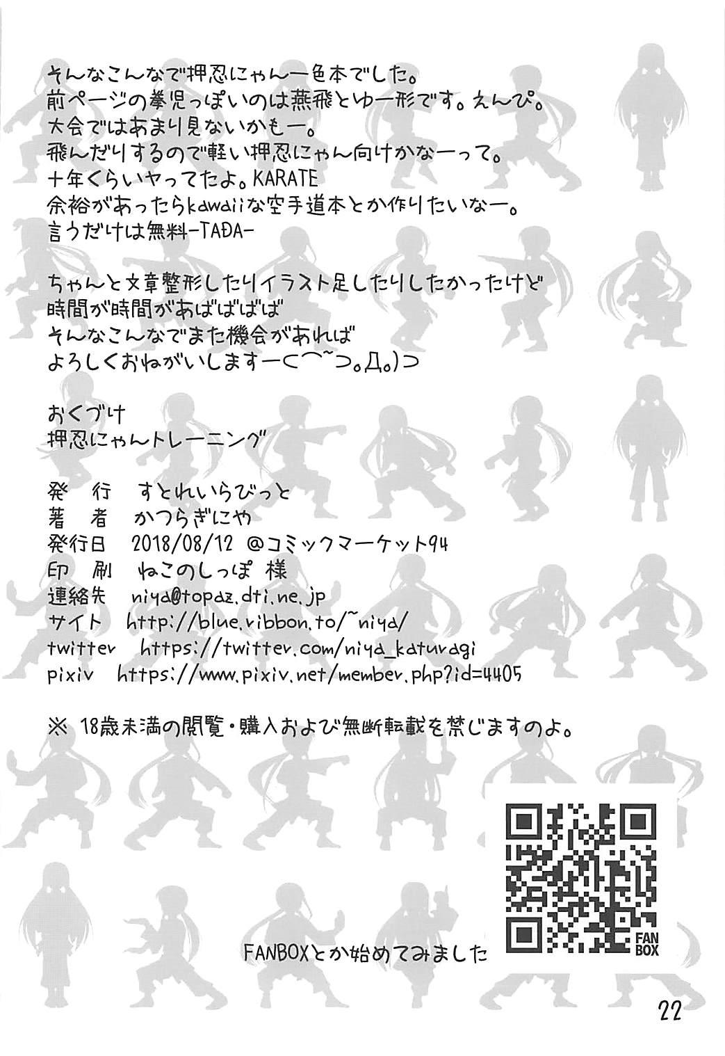Osu-nyan Training 20