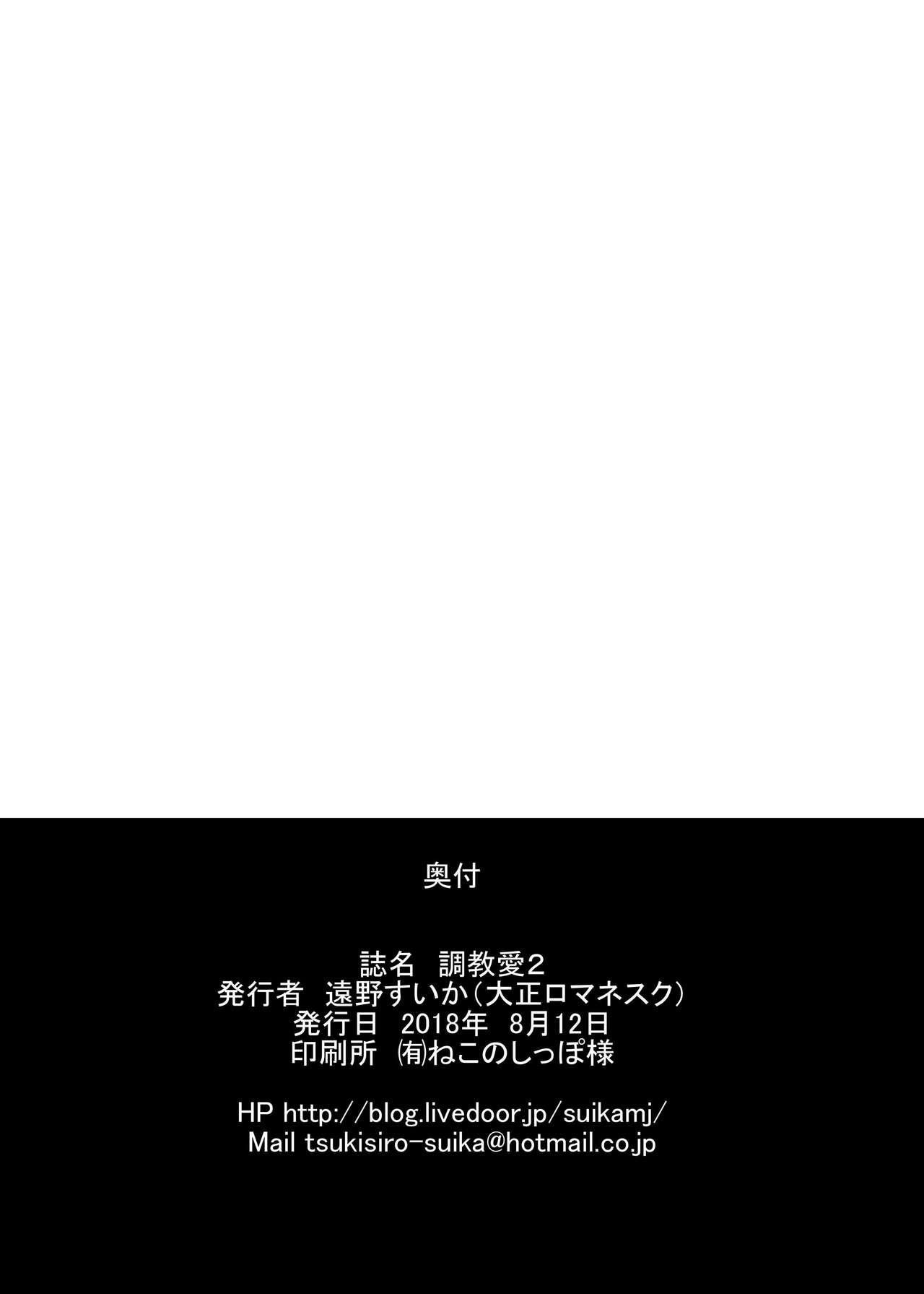 Choukyou Ai 2 21