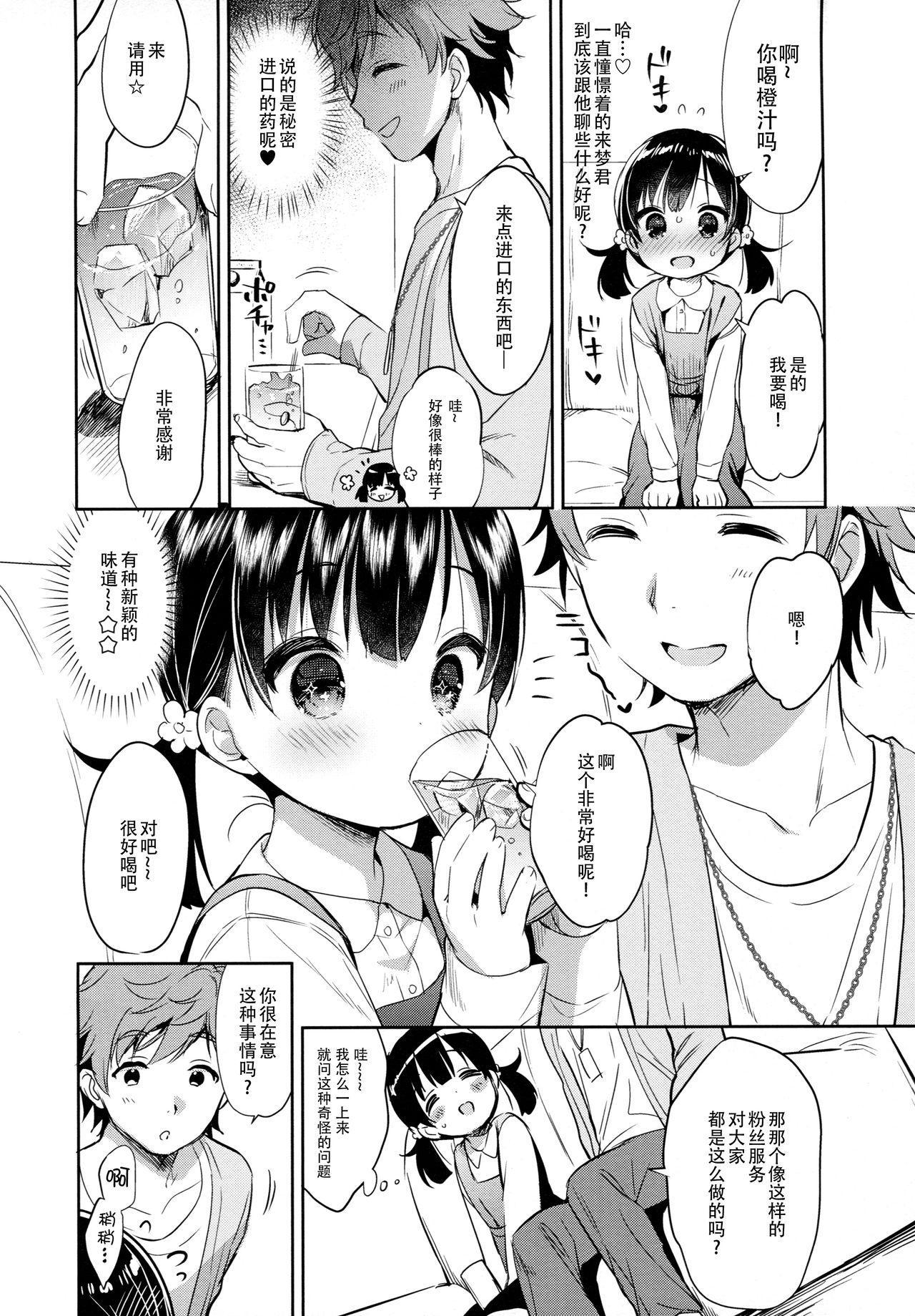 Dokumo Lime CASE FILE 2 11