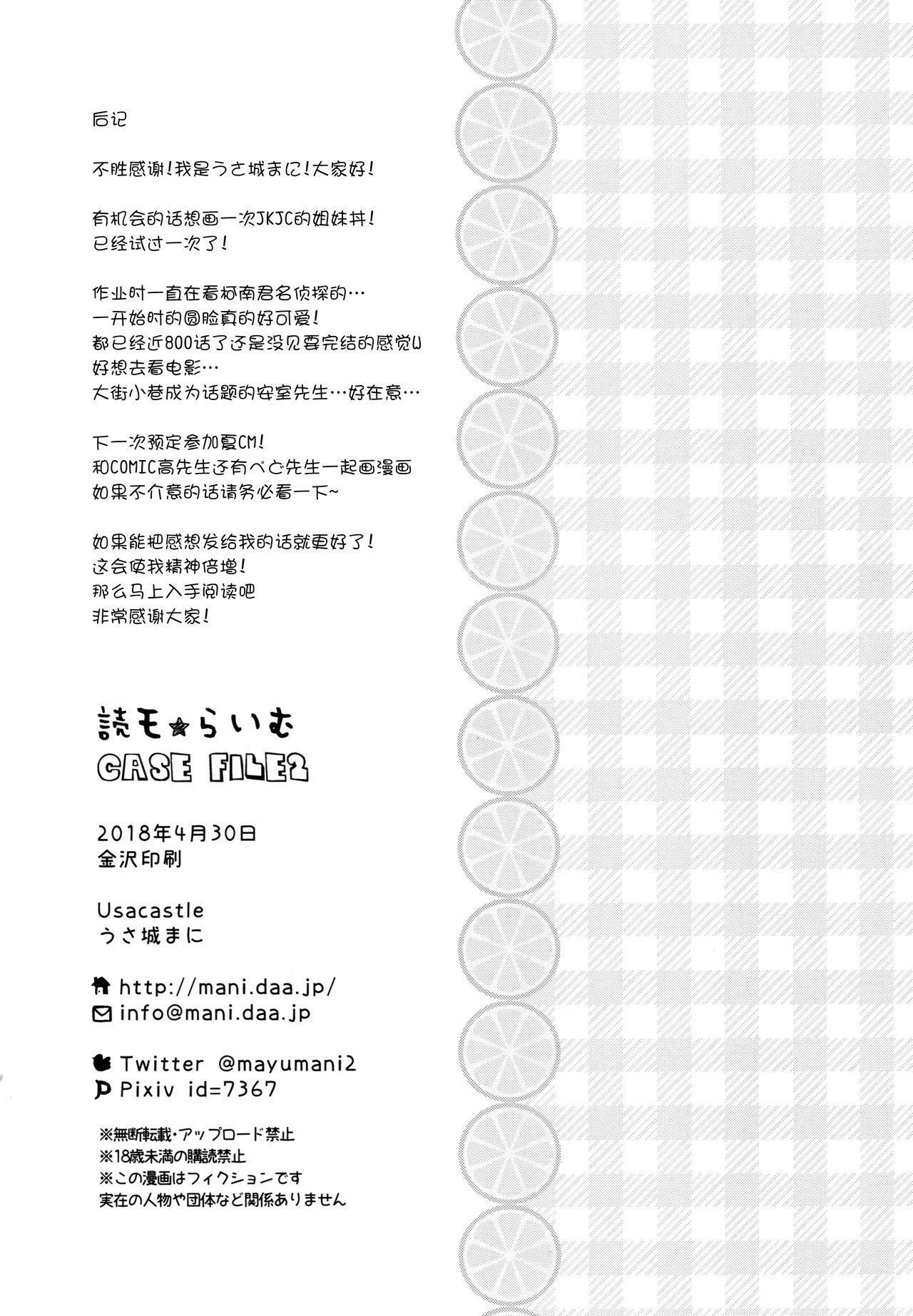 Dokumo Lime CASE FILE 2 25