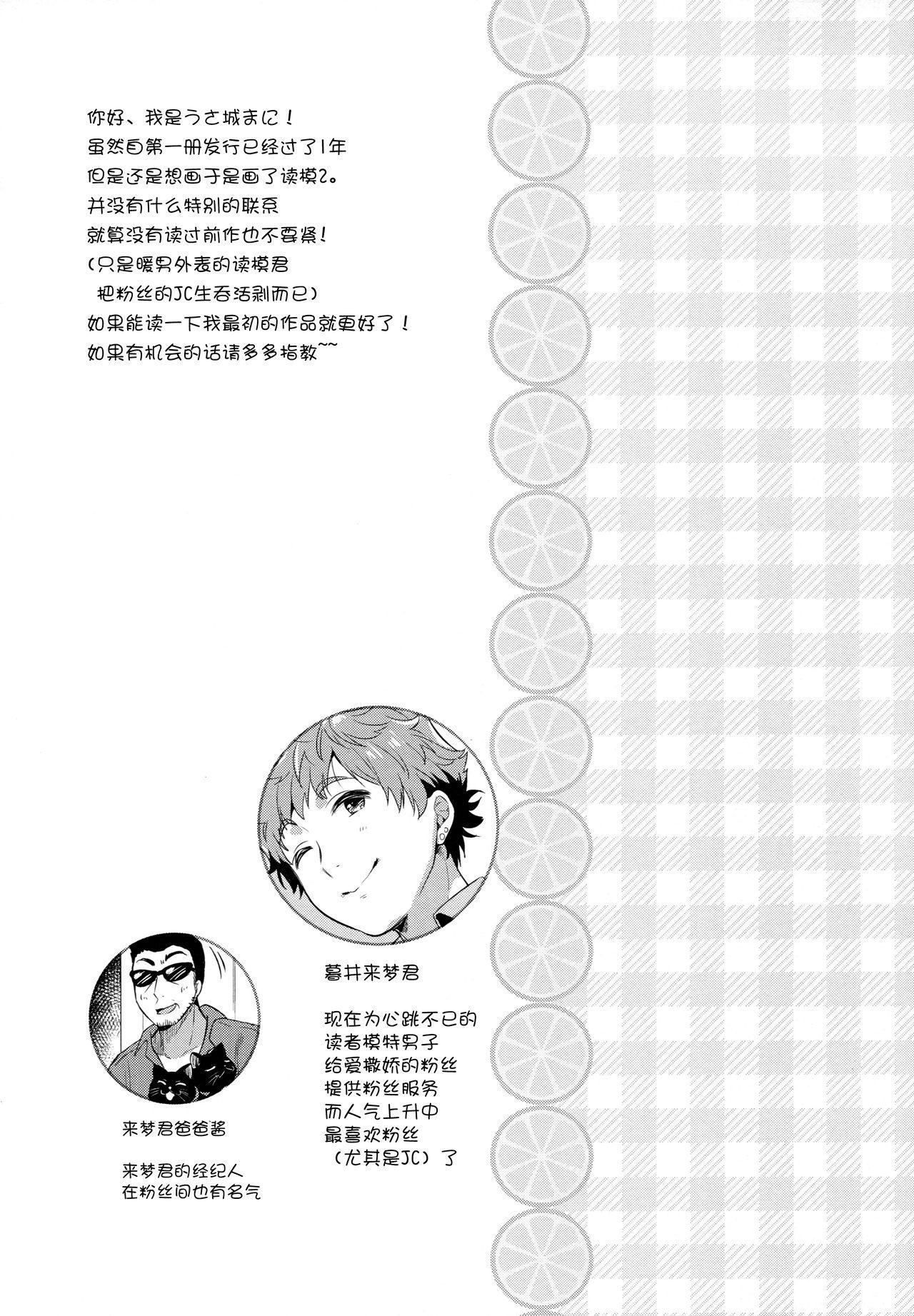 Dokumo Lime CASE FILE 2 3