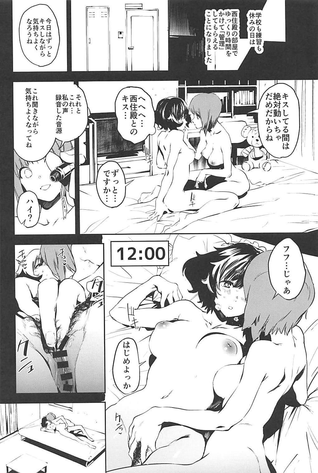 Private Akiyama 3 16