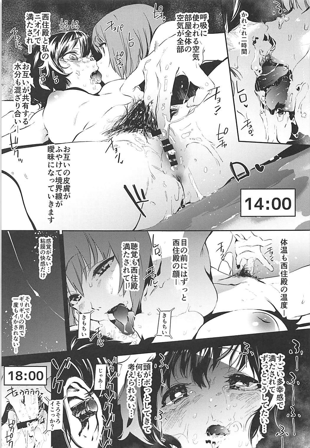 Private Akiyama 3 17